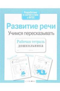 Рабочая тетрадь дошкольника. Развитие речи. Учимся перессказывать