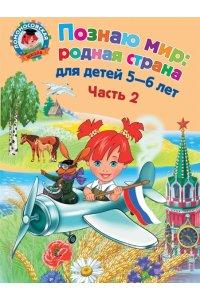 Познаю мир: родная страна: для детей 5-6 лет. Ч. 2