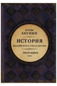 Акунин Б. История Российского Государства. Эпоха цариц