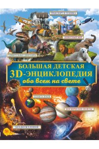 Кошевар Д.В. Большая детская 3D- энциклопедия обо всём на свете