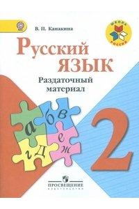 Русский язык. Раздаточный материал. Пособие для учащихся 2 класса