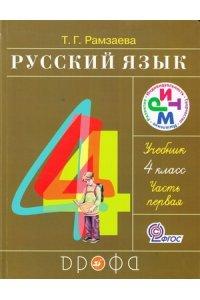 Русский язык.4 ласс. Учебник. В 2 частях. Часть 2. ФГОС
