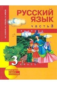 Русский язык. 3 класс. Учебник. В 3-х частях. Часть 3 (2-ое полугодие)