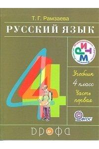 Русский язык.4 ласс. Учебник. В 2 частях. Часть 1
