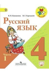 Русский язык 4 класс Часть 1. Учебник.ФГОС
