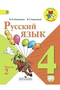 Русский язык 4 класс Часть 2. Учебник. ФГОС