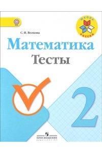 Математика. Тесты. 2 класс. Школа России. ФГОС