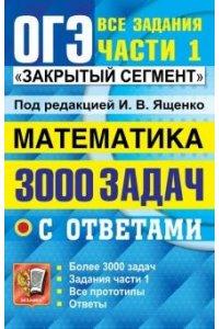 ОГЭ. Математика. 3000 задач с ответами. Два модуля: