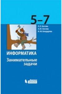 Информатика. 5-7 классы: занимательные задачи