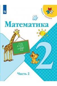 Математика. 2 класс. В 2-х ч. Ч. 2.
