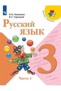 Русский язык. 3 класс. В 2-х ч. Ч. 1