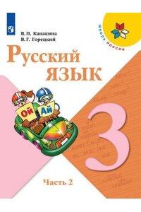 Русский язык. 3 класс. В 2-х ч. Ч. 2