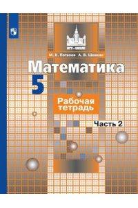 Математика. Рабочая тетрадь. 5 класс. Часть 2
