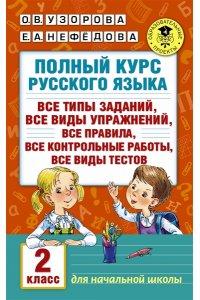 Узорова О.В. Полный курс русского языка. 2 класс