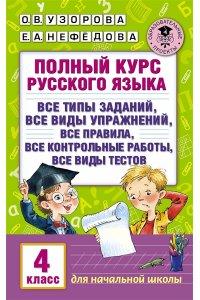 Узорова О.В. Полный курс русского языка. 4 класс