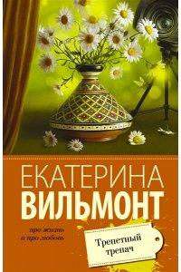 Вильмонт Е.Н. Трепетный трепач