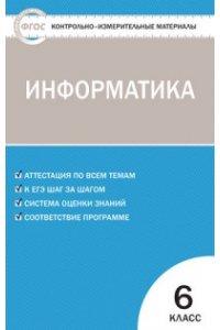 КИМ Информатика6 кл. ФГОС