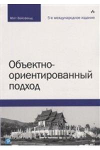 Вайсфельд М. Объектно-ориентированный подход. 5-е межд. изд.