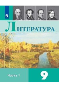 Литература. 9 класс. В 2-х ч. Ч. 1.