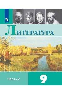 Литература. 9 класс. В 2-х ч. Ч. 2.