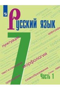 Русский язык. 7 кл.. В 2-х ч.. Ч.1
