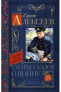 Алексеев С.П. Сто рассказов о войне