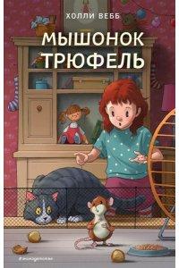 Мышонок Трюфель (выпуск 6)