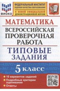 ВПР Математика 5 кл. 10 вариантов.Типовые задания