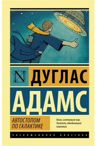 Адамс Д. Автостопом по Галактике