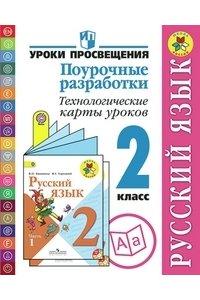 Русский язык. Поурочные разработки. Технологические карты уроков. 2 класс