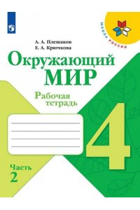 Рабочая тетрадь. Окружающий мир. 4 класс. Часть 2. ФГОС.Школа России