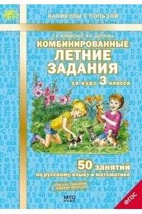 Комбинированные летние задания за курс 3 класса. 50 занятий по русскому языку и математике.ФГОС