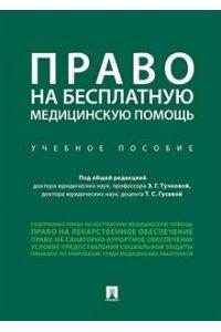 Право на бесплатную медицинскую помощь.Уч. пос.-М.:Проспект,2019.