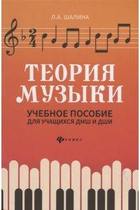 Теория музыки:учеб.пособие для учащ. ДМШ и ДШИ