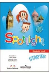 Английский язык 1 класс. Английский в фокусе. Для начинающих. Учебник
