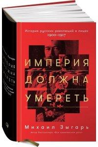 Зыгарь М. Империя должна умереть: История русских революций в лицах. 1900-1917