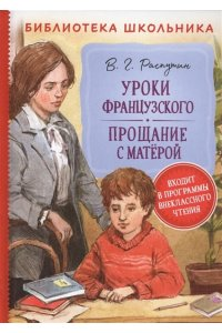 Распутин В. Г. Распутин В. Уроки французского. Прощание с Матерой (Библиотека школ.)