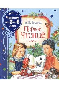 Толстой Л. Н. Толстой Л. Первое чтение(Читаем от 3 до 6 лет)