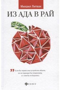 Из Ада в Рай: избранные лекции по психотерапии (с/обл.). 7-е изд