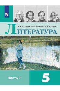 Литература. 5 класс. В 2 частях. Часть 1. ФГОС. Учебник.
