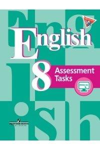 Английский язык. Подготовка к итоговой аттестации. Контрольные задания. 8 класс.