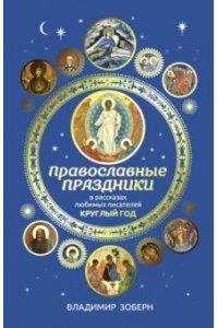 Зоберн В. Православные праздники в рассказах любимых писателей. Круглый год