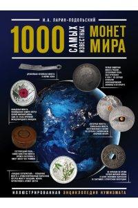 Ларин-Подольский И.А. 1000 самых известных монет в мире Иллюстрированная энциклопедия нумизмата