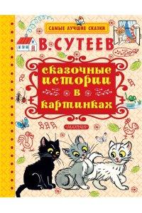 Сутеев В.Г. Сказочные истории