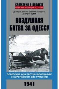 Дегтев Д., Богатырев С., Зубов Д..Воздушная битва за Одессу. Советские асы против люфтваффе и короле