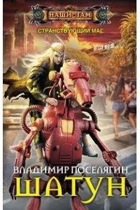 Поселягин В.Г.Шатун