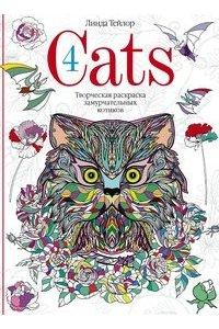 Тейлор Л..Cats-4. Творческая раскраска замурчательных котиков