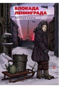 Блокада Ленинграда.Детская книга + с/о