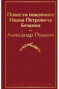 Пушкин А.С. Повести покойного Ивана Петровича Белкина