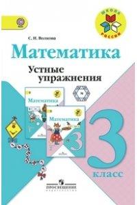 Устные упражнения по математике.3 класс